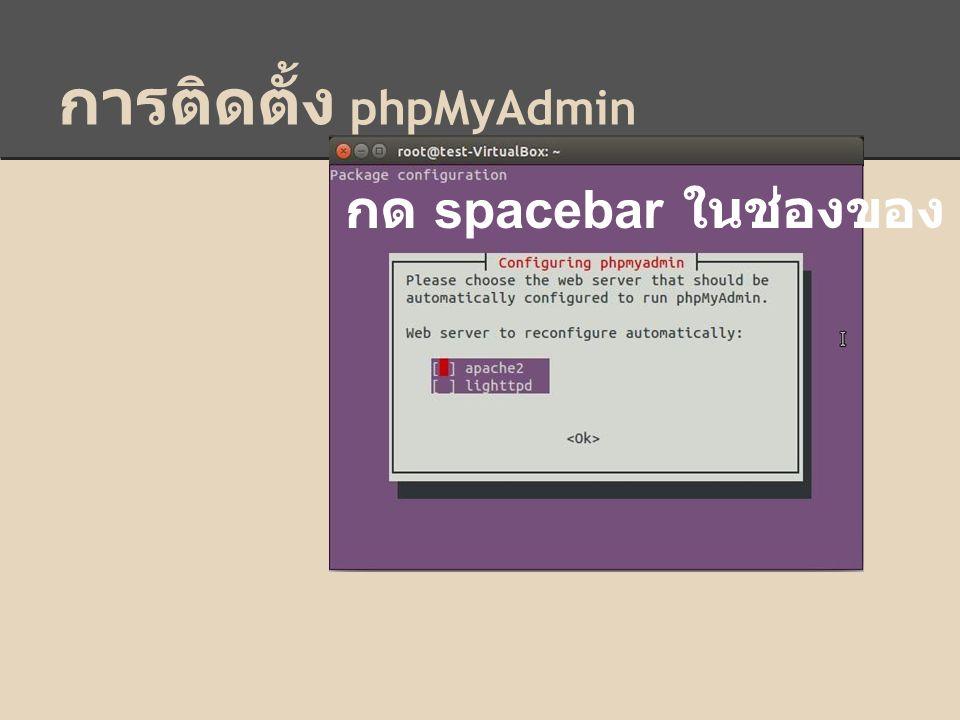 การติดตั้ง phpMyAdmin กด spacebar ในช่องของ apache2 !