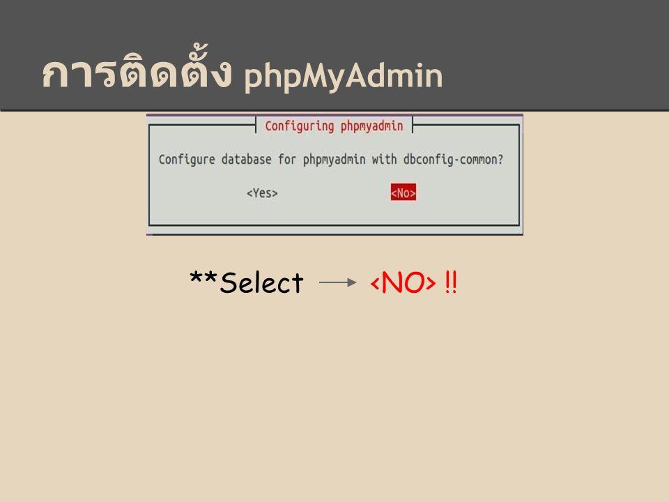การติดตั้ง phpMyAdmin **Select !!
