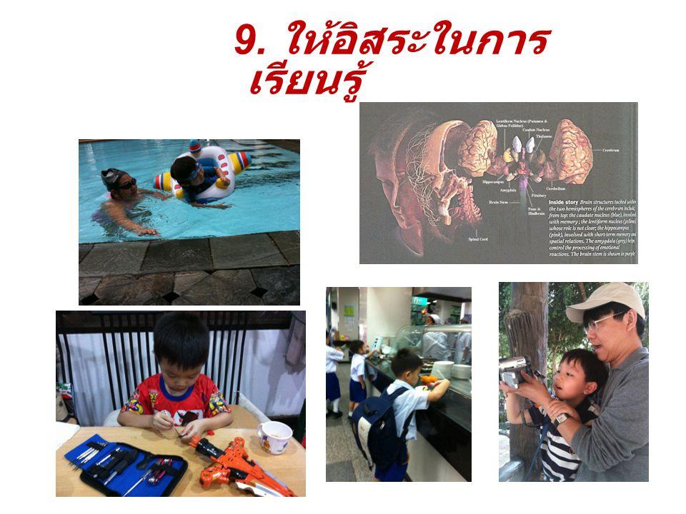 9. ให้อิสระในการ เรียนรู้