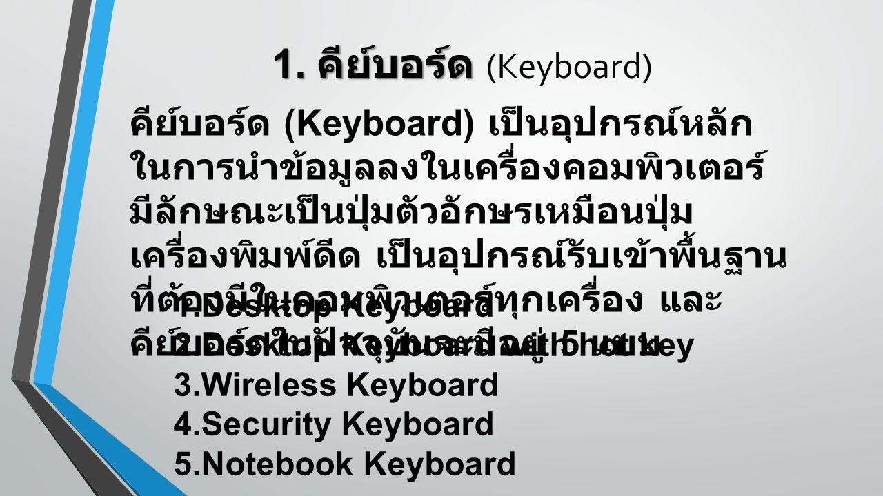 1. คีย์บอร์ด 1. คีย์บอร์ด (Keyboard) คีย์บอร์ด (Keyboard) เป็นอุปกรณ์หลัก ในการนำข้อมูลลงในเครื่องคอมพิวเตอร์ มีลักษณะเป็นปุ่มตัวอักษรเหมือนปุ่ม เครื่