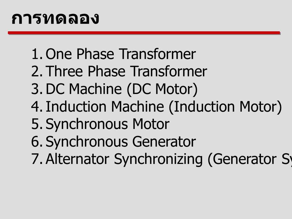 การทดลอง 1.One Phase Transformer 2.Three Phase Transformer 3.DC Machine (DC Motor) 4.Induction Machine (Induction Motor) 5.Synchronous Motor 6.Synchro