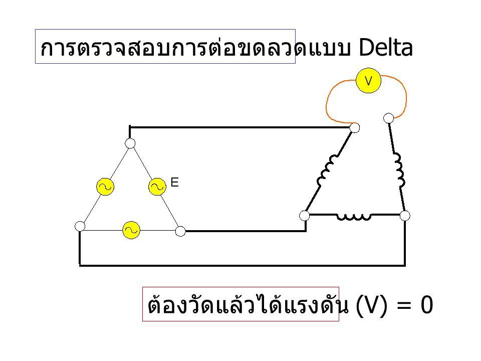 การตรวจสอบการต่อขดลวดแบบ Delta ต้องวัดแล้วได้แรงดัน (V) = 0