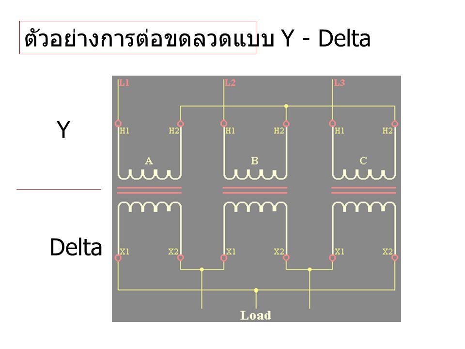 ตัวอย่างการต่อขดลวดแบบ Y - Delta Y Delta