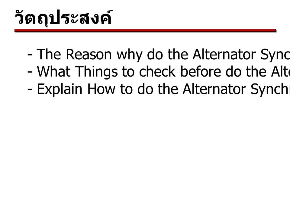 วัตถุประสงค์ - The Reason why do the Alternator Synchronization - What Things to check before do the Alternator Synchronization - Explain How to do the Alternator Synchronizion.