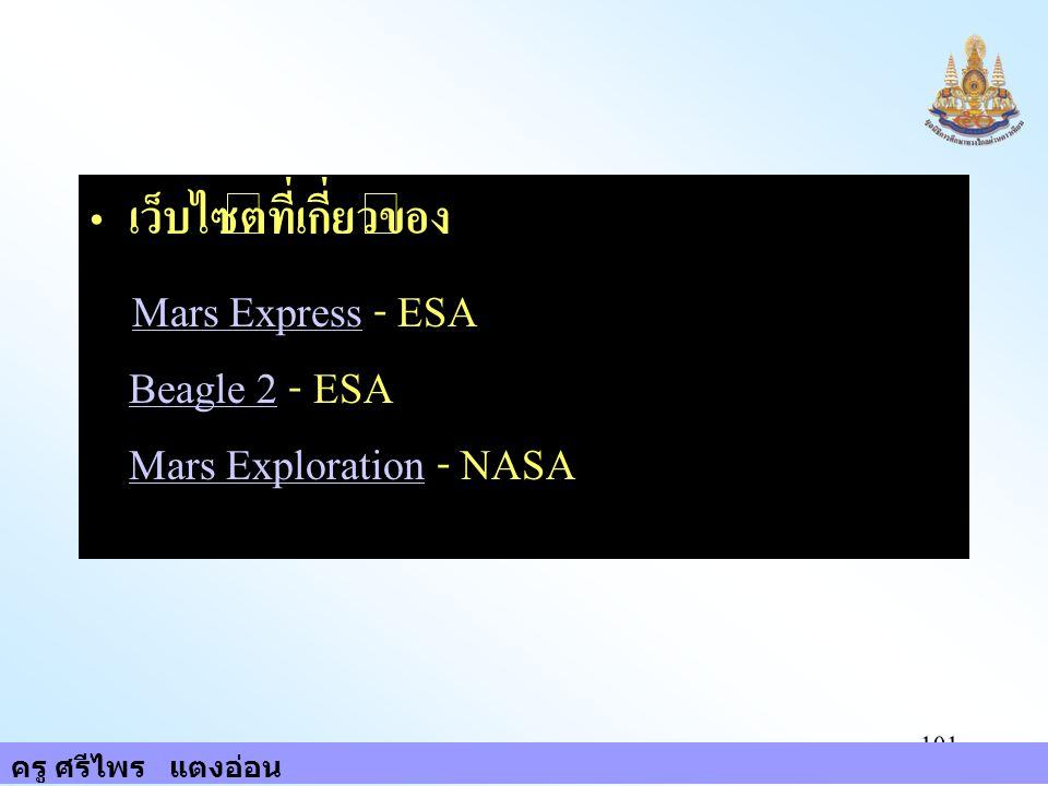 101 เว็บไซต์ที่เกี่ยวข้อง Mars Express - ESA Beagle 2 - ESA Mars Exploration - NASAMars Express Beagle 2 Mars Exploration ครู ศรีไพร แตงอ่อน