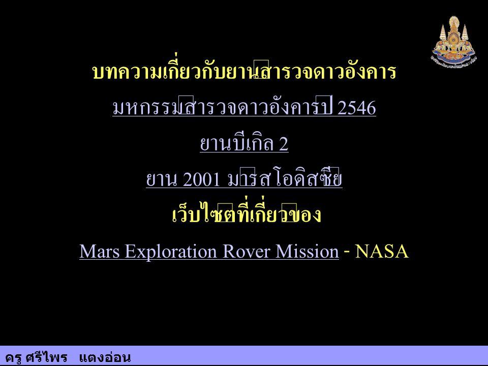 107 บทความเกี่ยวกับยานสำรวจดาวอังคาร มหกรรมสำรวจดาวอังคารปี 2546 ยานบีเกิล 2 ยาน 2001 มาร์สโอดิสซีย์ เว็บไซต์ที่เกี่ยวข้อง Mars Exploration Rover Miss