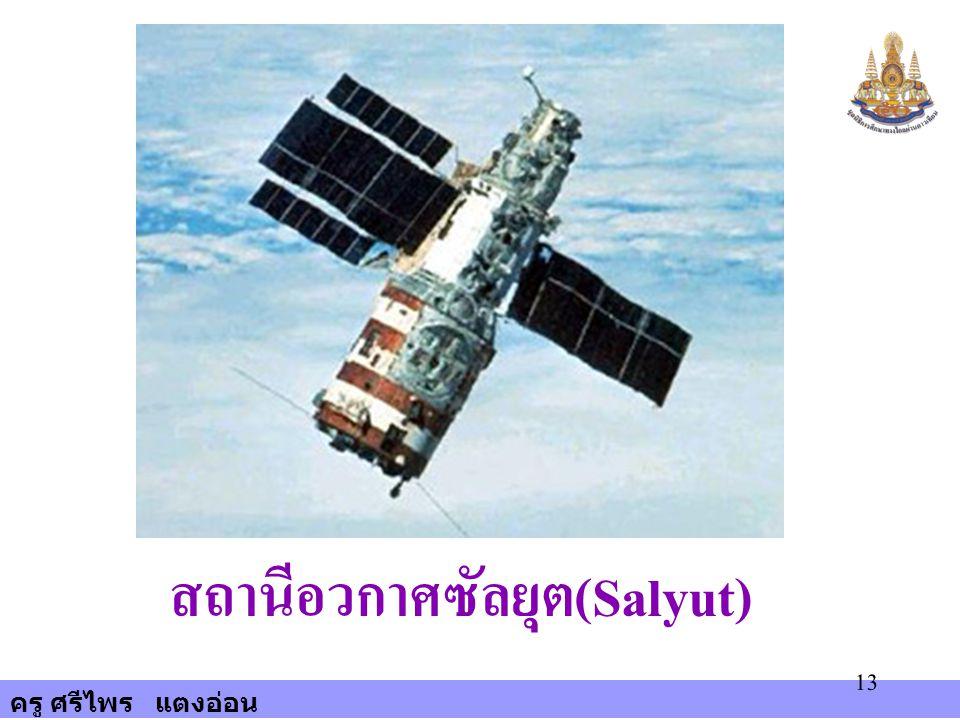 ครู ศรีไพร แตงอ่อน 13 สถานีอวกาศซัลยุต(Salyut)