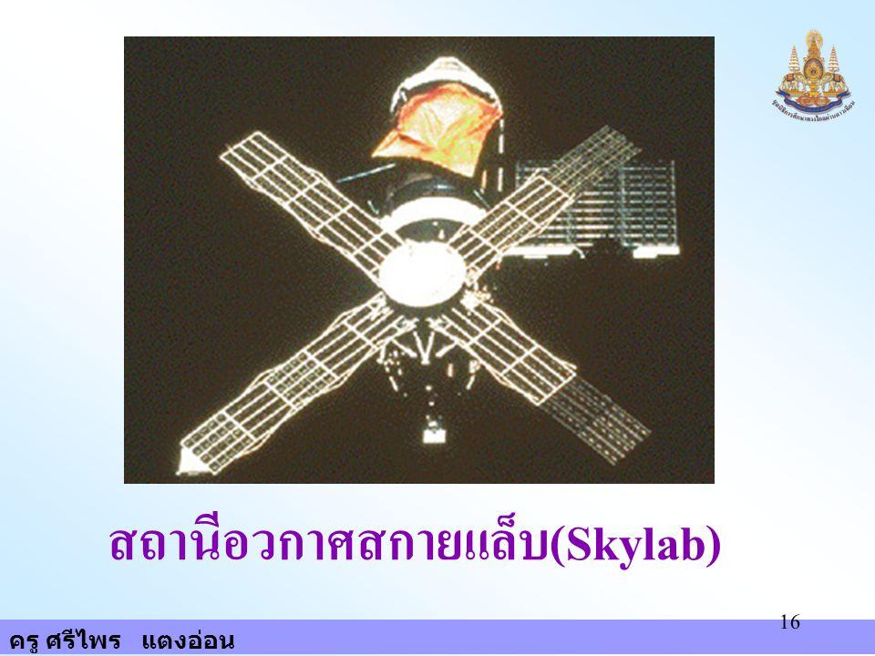 ครู ศรีไพร แตงอ่อน 16 สถานีอวกาศสกายแล็บ(Skylab)