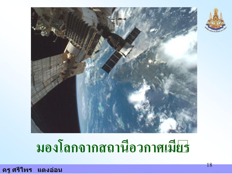 18 มองโลกจากสถานีอวกาศเมียร์