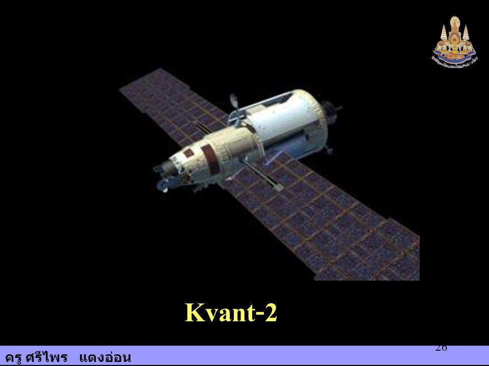 ครู ศรีไพร แตงอ่อน 26 Kvant-2