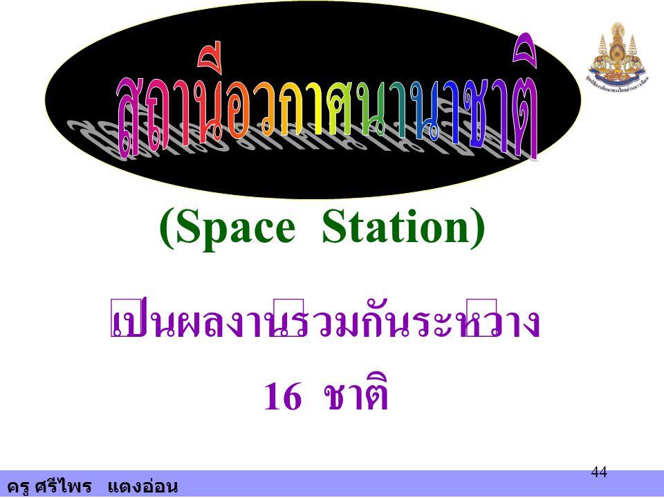 ครู ศรีไพร แตงอ่อน 44 (Space Station) เป็นผลงานร่วมกันระหว่าง 16 ชาติ