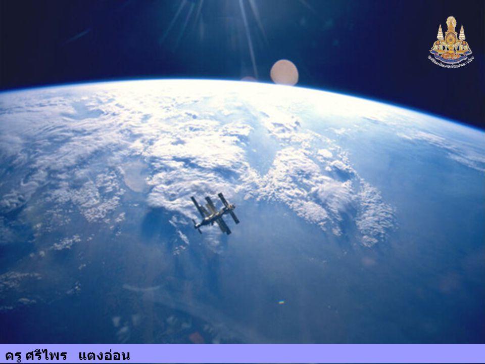 ครู ศรีไพร แตงอ่อน 38 กระสวยอวกาศแอตแลนติส กำลังเทียบท่าสถานีอวกาศเมียร์