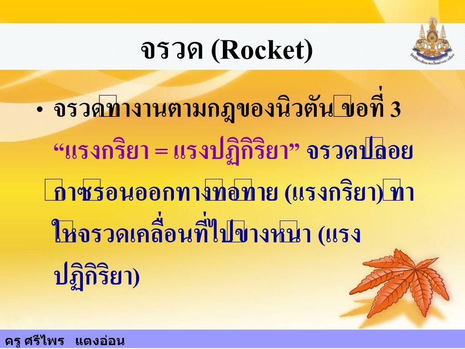 """77 จรวด (Rocket) จรวดทำงานตามกฎของนิวตัน ข้อที่ 3 """"แรงกริยา = แรงปฏิกิริยา"""" จรวดปล่อย ก๊าซร้อนออกทางท่อท้าย (แรงกริยา) ทำ ให้จรวดเคลื่อนที่ไปข้างหน้า"""