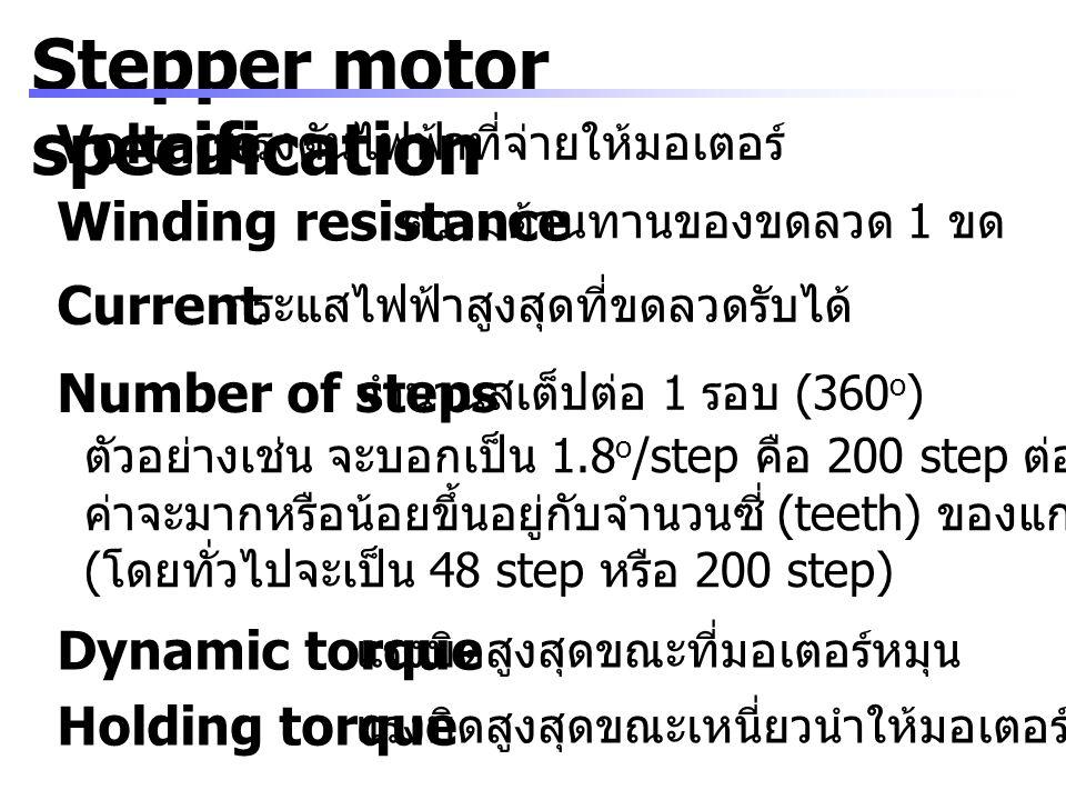 Stepper motor specification Voltage แรงดันไฟฟ้าที่จ่ายให้มอเตอร์ Winding resistance ความต้านทานของขดลวด 1 ขด Current กระแสไฟฟ้าสูงสุดที่ขดลวดรับได้ Nu