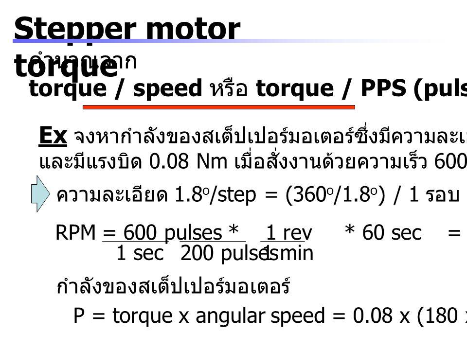Stepper motor torque คำนวณจาก torque / speed หรือ torque / PPS (pulse per second) Ex จงหากำลังของสเต็ปเปอร์มอเตอร์ซึ่งมีความละเอียด 1.8 o /step และมีแ
