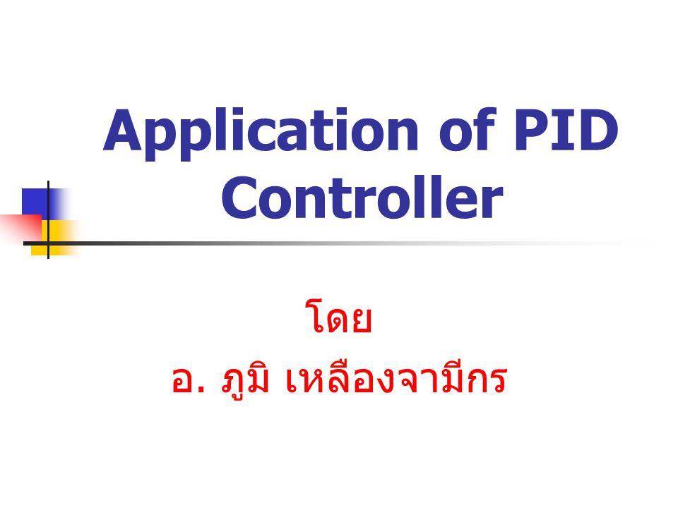 Example 2: DC Motor Speed Control System ( ต่อ ) ผลตอบของระบบเมื่อใช้ Proportional Controller เข้าไป อย่างเดียว โดยใช้ K p = 100 เริ่มจากทดลองใช้ P- Controller ที่มี K p = 100 ซึ่ง พบว่าสามารถทำให้ความเร็ว รอบของมอเตอร์ขึ้นไปได้ถึง เพียงแค่ประมาณ 0.9 เรเดีย นต่อวินาทีซึ่งต่ำกว่าค่าที่ ต้องการ และมี Overshoot สูงเกินค่าที่ยอมรับได้ เนื่องจากผลตอบของระบบมี ทั้ง Steady state error และ Overshoot จึงต้องนำ PID Controller มาใช้