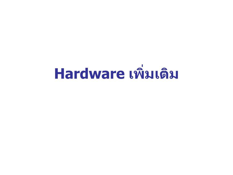 Hardware เพิ่มเติม