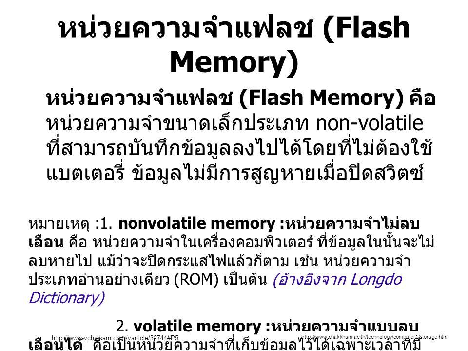 รูปแสดง USB flash drive A USB flash drive.The chip on the left is the flash memory.