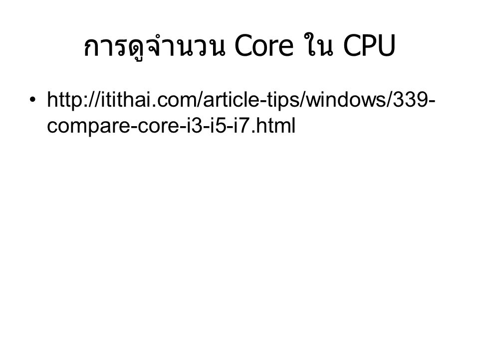 การดูจำนวน Core ใน CPU http://itithai.com/article-tips/windows/339- compare-core-i3-i5-i7.html