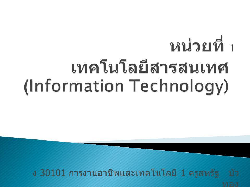 ง 30101 การงานอาชีพและเทคโนโลยี 1 ครูสหรัฐ บัว ทอง