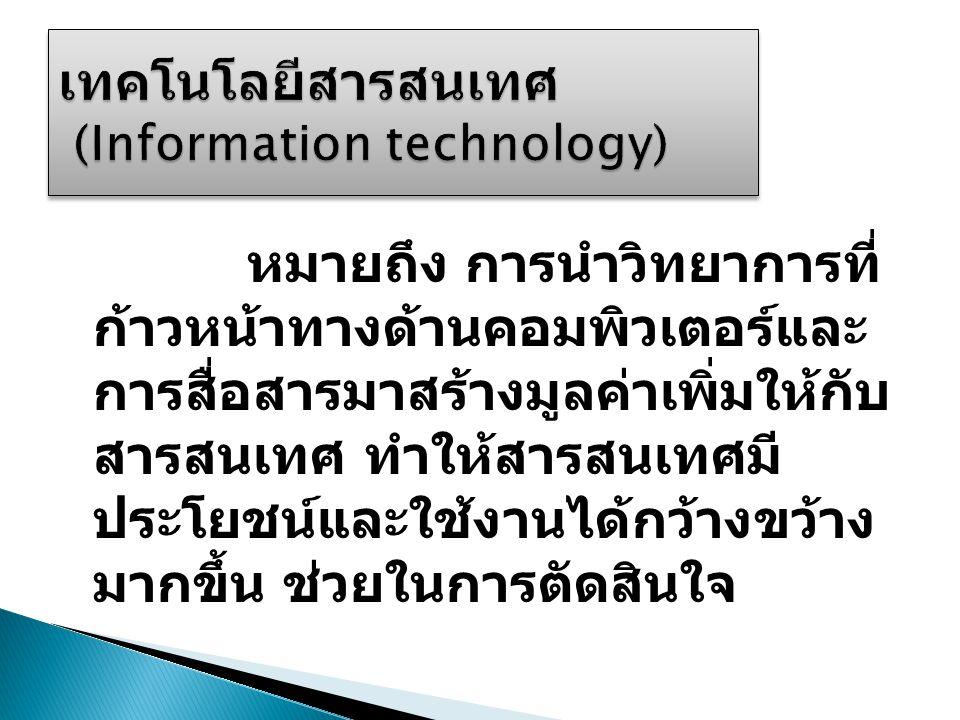หมายถึง การนำวิทยาการที่ ก้าวหน้าทางด้านคอมพิวเตอร์และ การสื่อสารมาสร้างมูลค่าเพิ่มให้กับ สารสนเทศ ทำให้สารสนเทศมี ประโยชน์และใช้งานได้กว้างขว้าง มากข