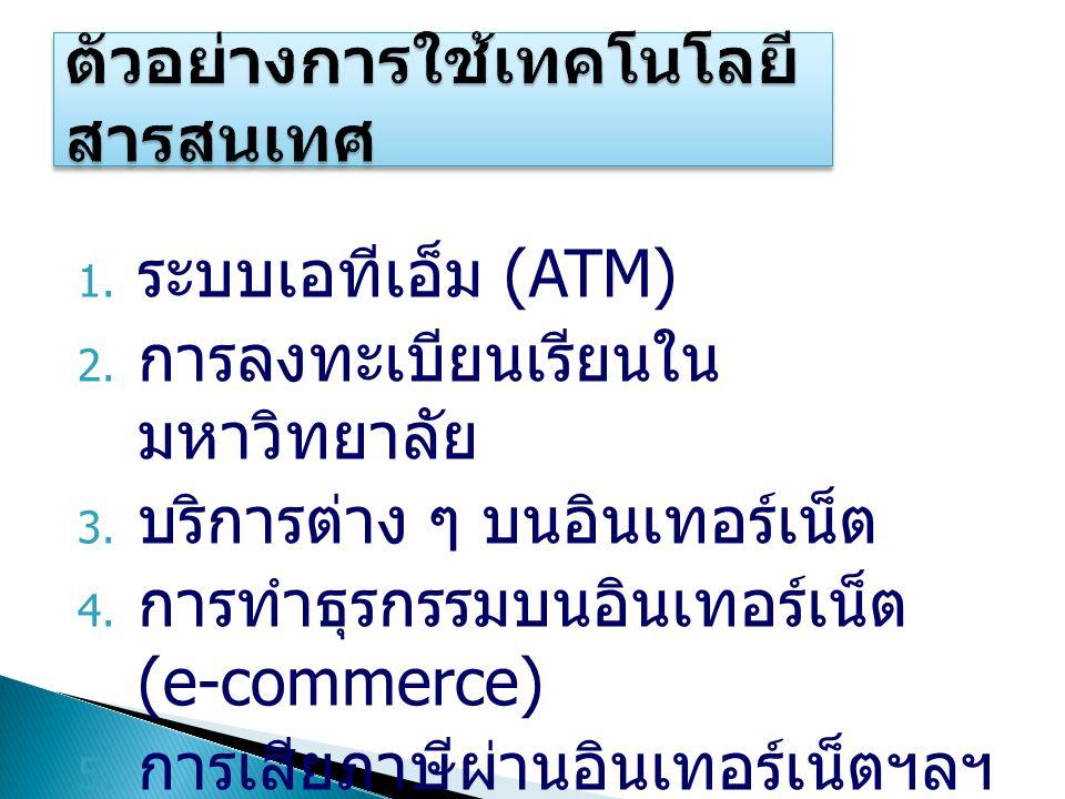  ระบบเอทีเอ็ม (ATM)  การลงทะเบียนเรียนใน มหาวิทยาลัย  บริการต่าง ๆ บนอินเทอร์เน็ต  การทำธุรกรรมบนอินเทอร์เน็ต (e-commerce)  การเสียภาษีผ่านอ