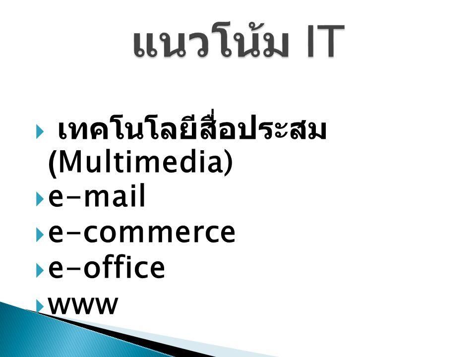  เทคโนโลยีสื่อประสม (Multimedia)  e-mail  e-commerce  e-office  www