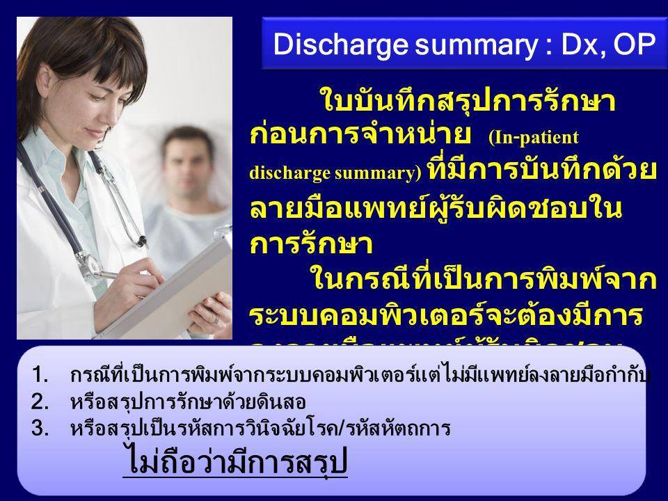 โรคที่ไม่ต้องใช้ทรัพยากรในการรักษาเพิ่มขึ้น, ไม่นำมาคำนวณ DRG โรคที่ไม่ต้องใช้ทรัพยากรในการรักษาเพิ่มขึ้น, ไม่นำมาคำนวณ DRG ผู้ป่วย trauma : Accident, FB, Suicidal, Assault, Complication จาก OP, ยา, รักษา ผู้ป่วย trauma : Accident, FB, Suicidal, Assault, Complication จาก OP, ยา, รักษา เป็นโรคหรือความผิดปกติที่พบหลัง admit ไม่ใช่ complication ของการรักษาเท่านั้น เป็นโรคหรือความผิดปกติที่พบหลัง admit ไม่ใช่ complication ของการรักษาเท่านั้น เป็นโรคหรือความผิดปกติที่พบตั้งแต่ admit มีเพียงโรคเดียว, ต้องเป็นโรคที่เป็นตั้งแต่ admit