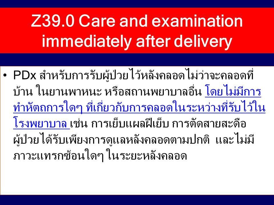 หากผู้ป่วยได้รับการทำหัตถการเกี่ยวกับการ คลอดที่สถานพยาบาล ไม่ว่าจะเป็นการเย็บแผล การตัดสายสะดือ หรือการทำคลอดรก ให้ใช้ รหัสในกลุ่ม O80.- Single spontaneous delivery เป็น PDx