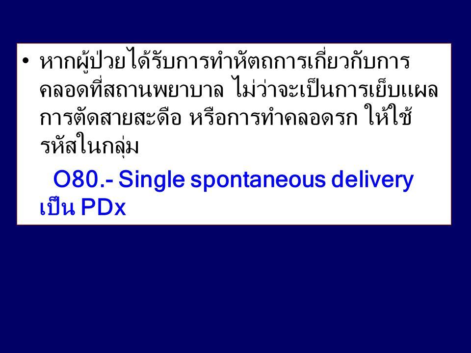 ภาวะแทรกซ้อน เป็น PDxถ้ามีภาวะแทรกซ้อนเกิดขึ้นไม่ว่าจะก่อนหรือ ระหว่างที่รับผู้ป่วยไว้ในสถานพยาบาล ให้ใช้ รหัสของภาวะแทรกซ้อนเป็น PDx และใช้ รหัส Z39.0 เป็น SDx
