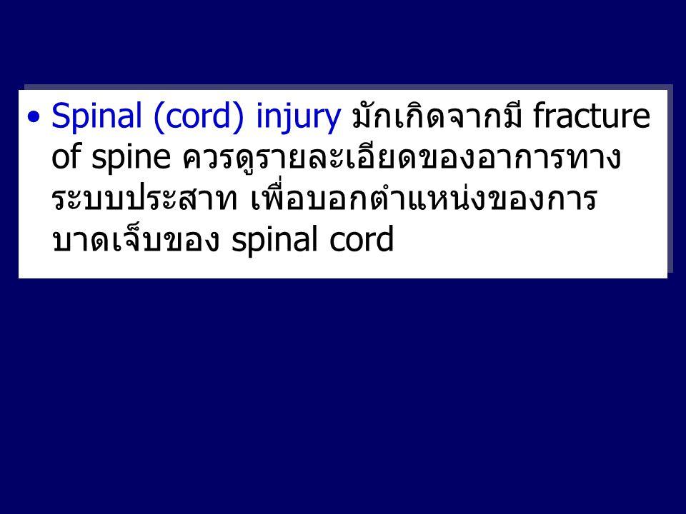 ตัวอย่าง ลื่นตกบันได ปวดหลังมาก ขาสองข้างชาและอ่อนแรง ผล X-ray ของ spine พบ compression fracture of T12 และตรวจพบ incomplete paraplegia with sensory loss level L2 PDx.