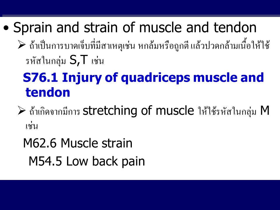 ระบุให้ชัดเจนว่า injury ต่อส่วนไหน เช่น contusion, Laceration wound, Hemathrosis, ligament Knee injury