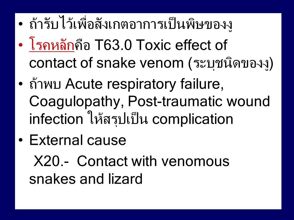 งูไม่มีพิษ PDx.รหัสบาดแผลที่ถูกกัด (open wound) Ext.