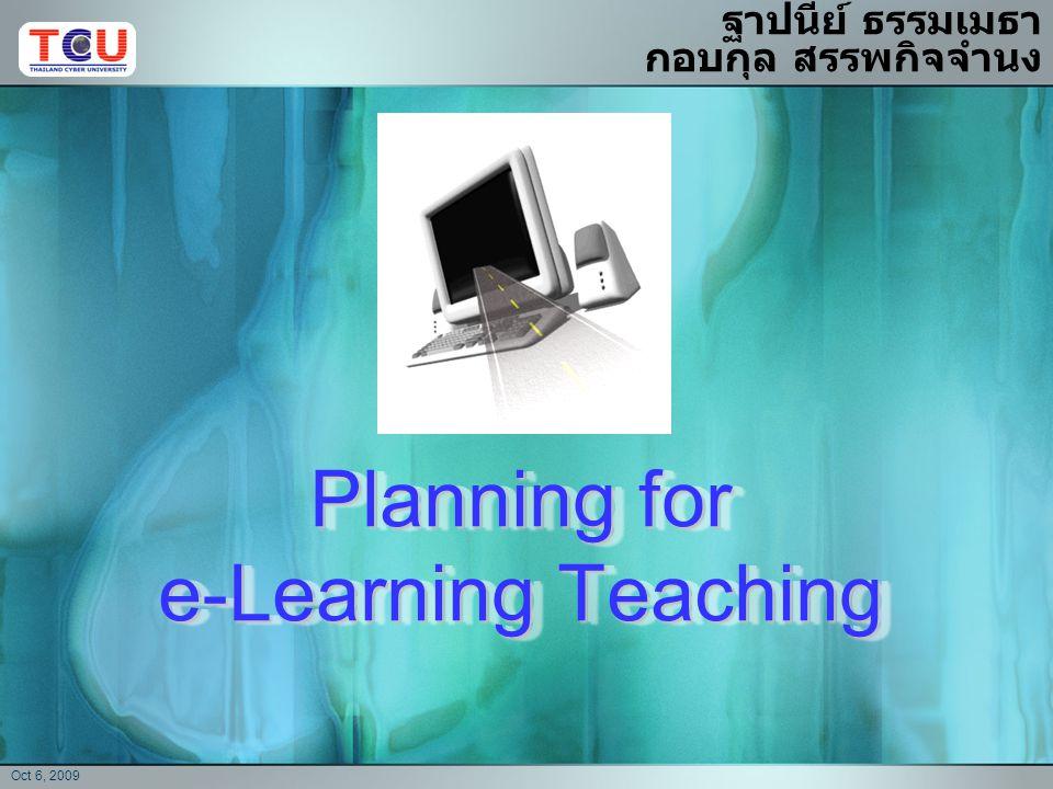 Oct 6, 2009 Planning for e-Learning Teaching ฐาปนีย์ ธรรมเมธา กอบกุล สรรพกิจจำนง