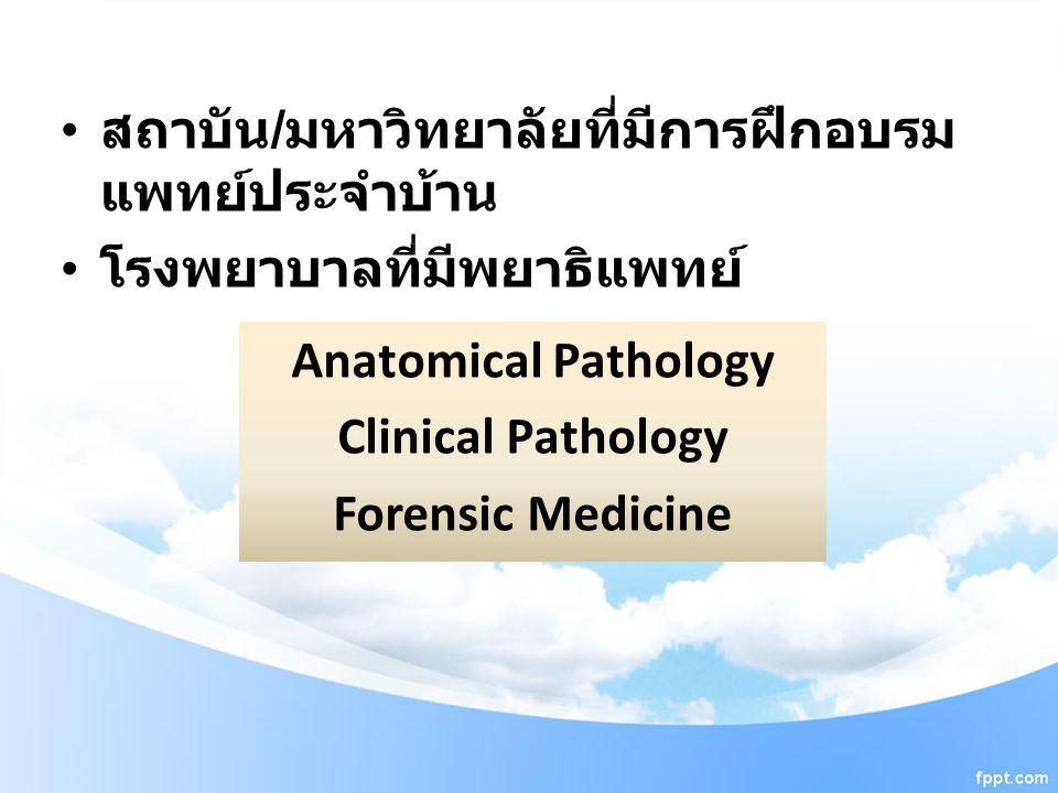 สถาบัน / มหาวิทยาลัยที่มีการฝึกอบรม แพทย์ประจำบ้าน โรงพยาบาลที่มีพยาธิแพทย์ Anatomical Pathology Clinical Pathology Forensic Medicine