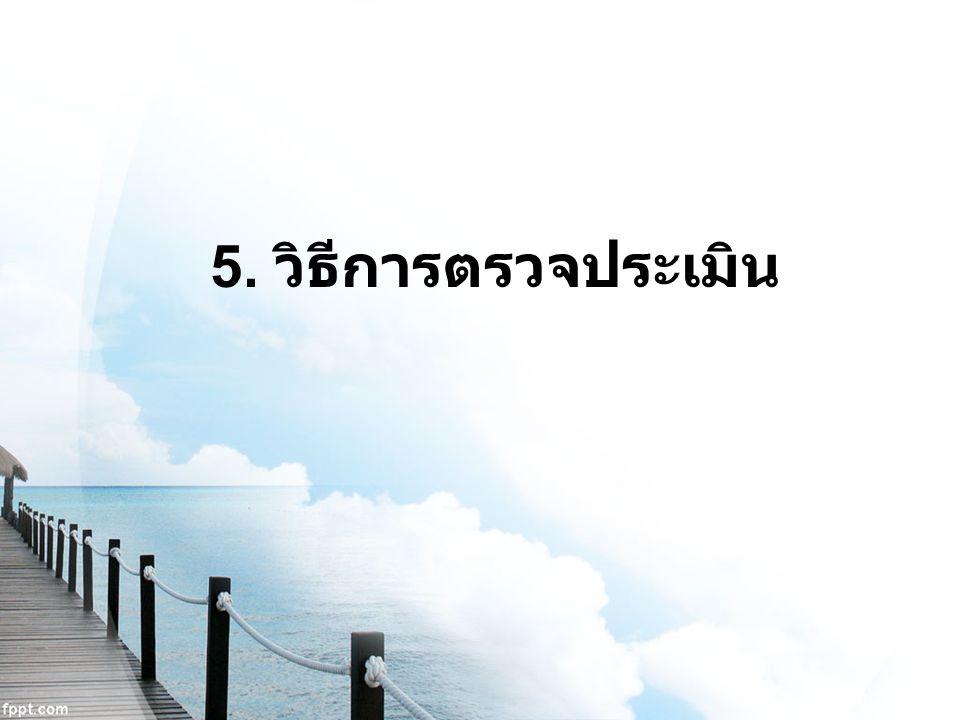 5. วิธีการตรวจประเมิน