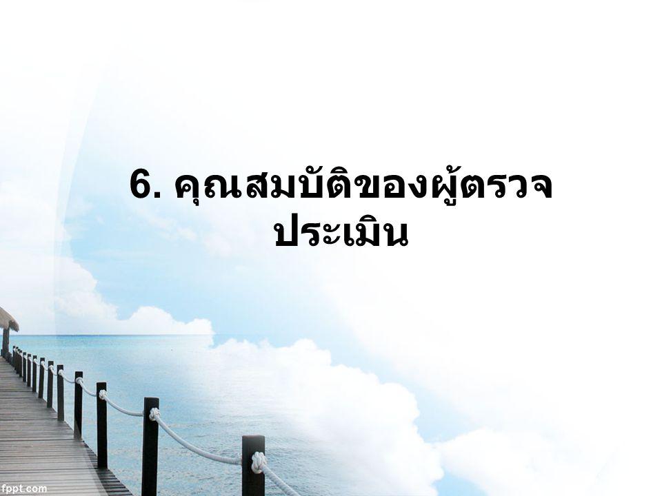 6. คุณสมบัติของผู้ตรวจ ประเมิน