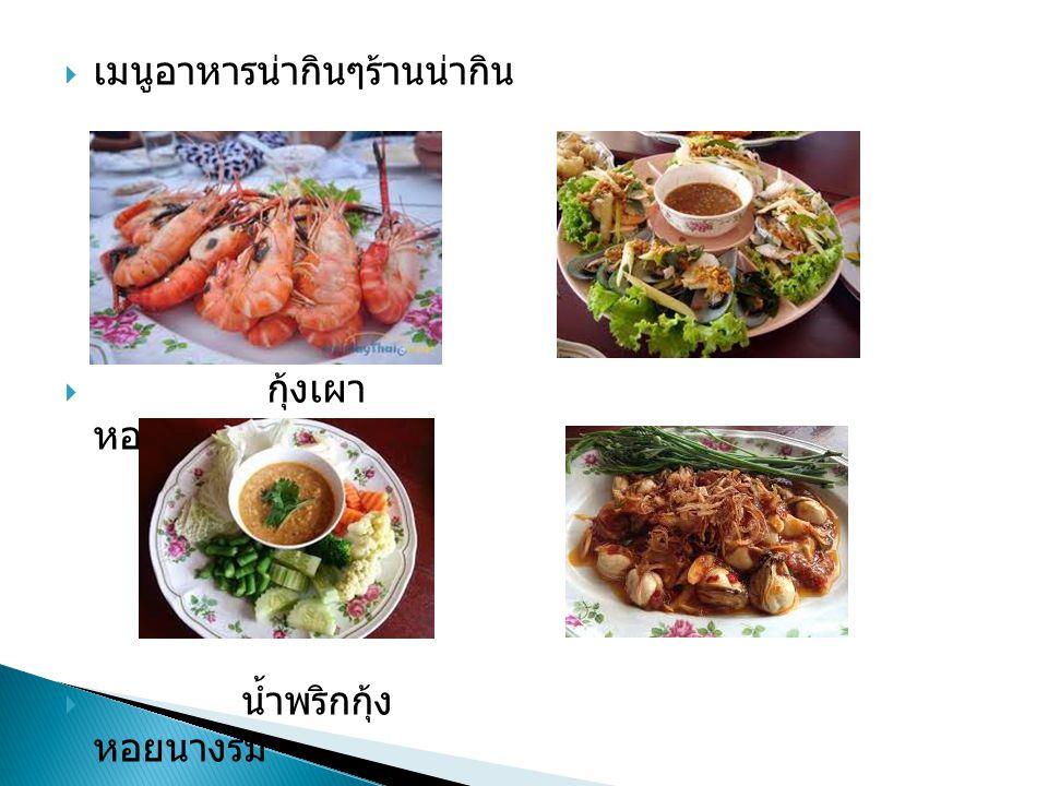  เมนูอาหารน่ากินๆร้านน่ากิน  กุ้งเผา หอยแมลงภู่ย่าง  น้ำพริกกุ้ง หอยนางรม