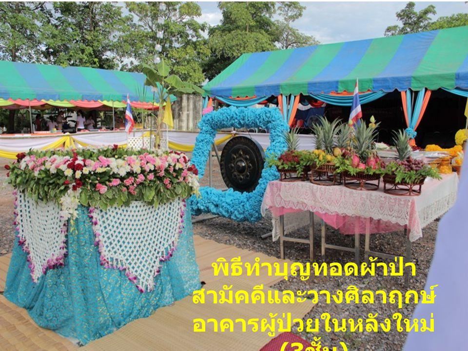 พิธีทำบุญทอดผ้าป่า สามัคคีและวางศิลาฤกษ์ อาคารผู้ป่วยในหลังใหม่ (3 ชั้น ) โรงพยาบาลโนนไทย
