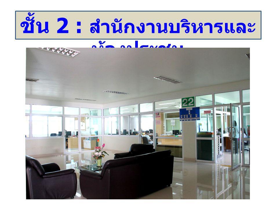 ชั้น 2 : สำนักงานบริหารและ ห้องประชุม