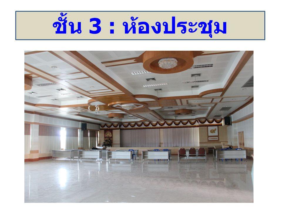 ชั้น 3 : ห้องประชุม