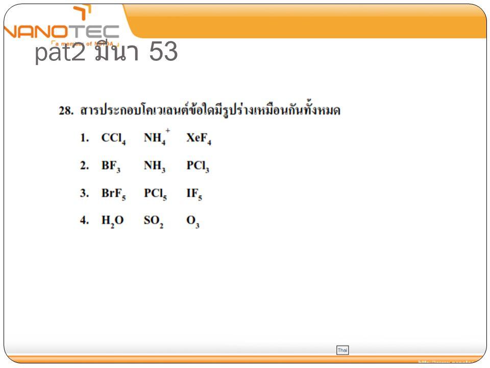 pat2 มีนา 53