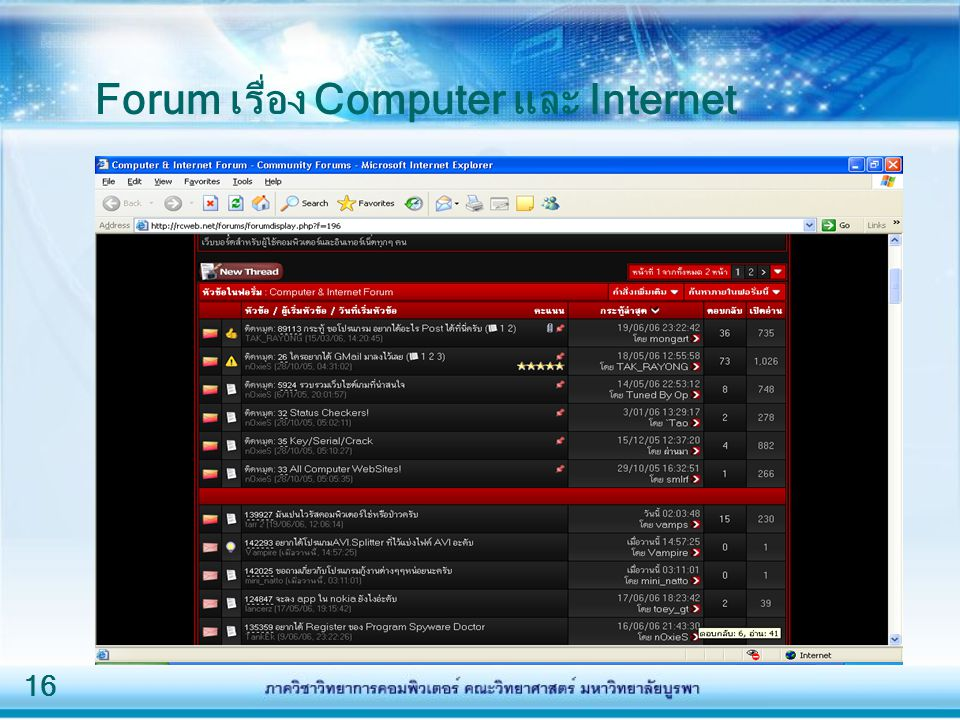 16 Forum เรื่อง Computer และ Internet