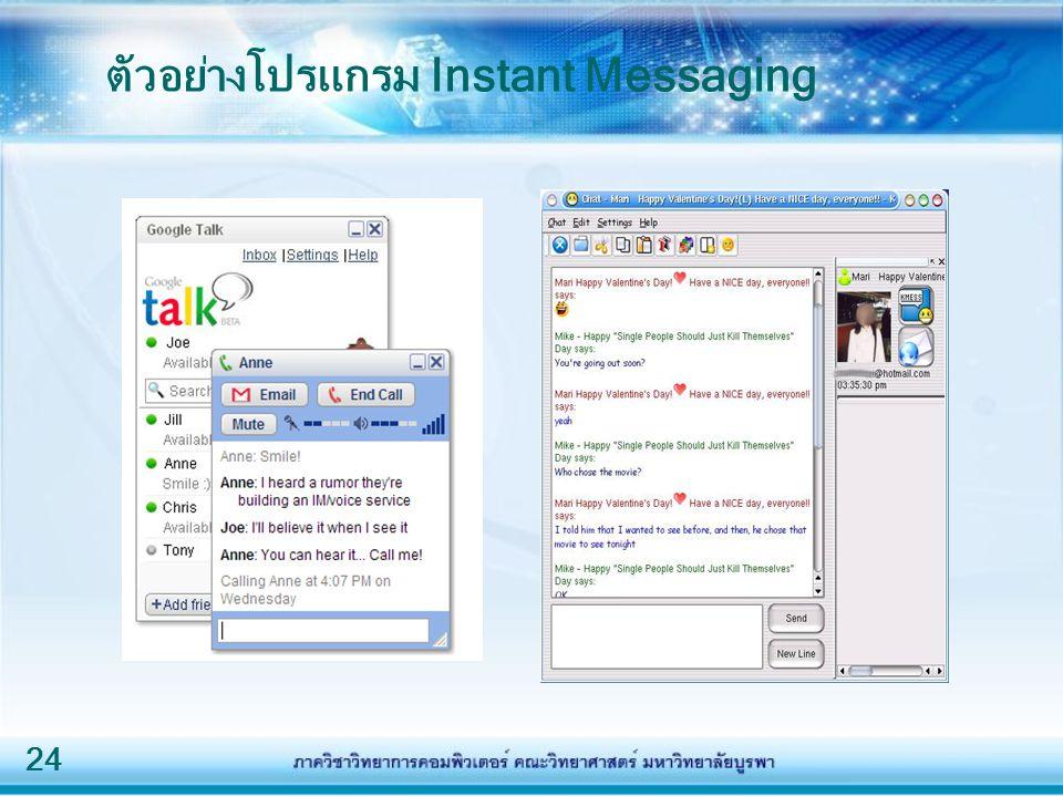 24 ตัวอย่างโปรแกรม Instant Messaging