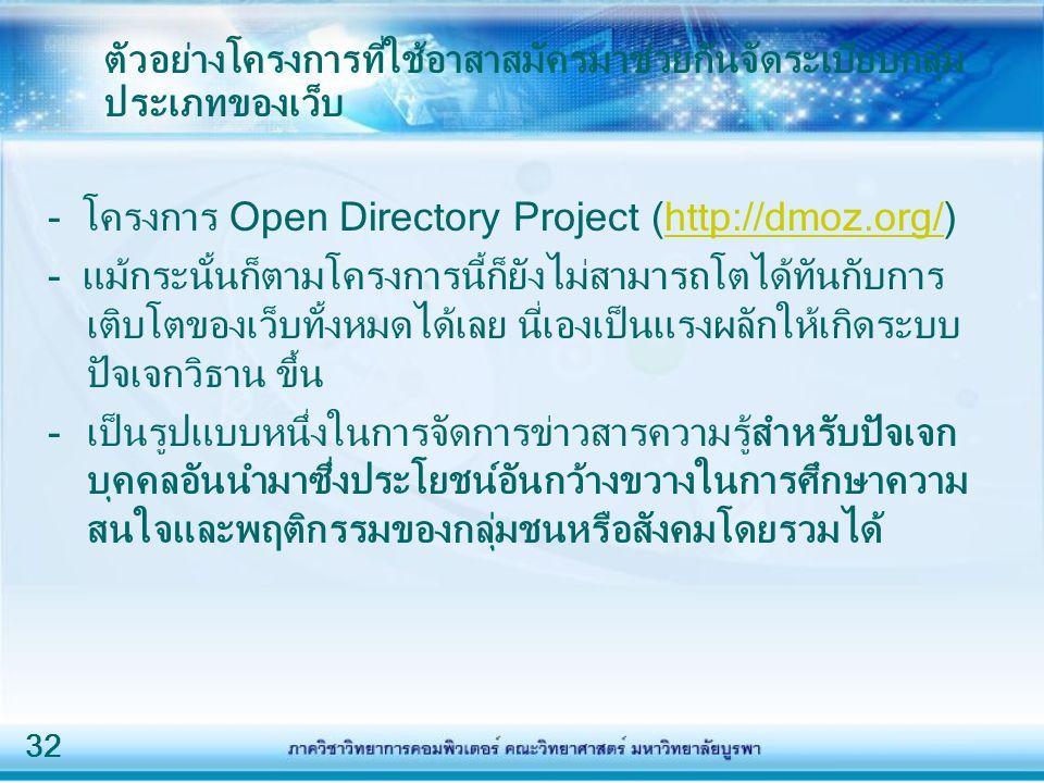 32 ตัวอย่างโครงการที่ใช้อาสาสมัครมาช่วยกันจัดระเบียบกลุ่ม ประเภทของเว็บ - โครงการ Open Directory Project (http://dmoz.org/)http://dmoz.org/ - แม้กระนั้นก็ตามโครงการนี้ก็ยังไม่สามารถโตได้ทันกับการ เติบโตของเว็บทั้งหมดได้เลย นี่เองเป็นแรงผลักให้เกิดระบบ ปัจเจกวิธาน ขึ้น -เป็นรูปแบบหนึ่งในการจัดการข่าวสารความรู้สำหรับปัจเจก บุคคลอันนำมาซึ่งประโยชน์อันกว้างขวางในการศึกษาความ สนใจและพฤติกรรมของกลุ่มชนหรือสังคมโดยรวมได้