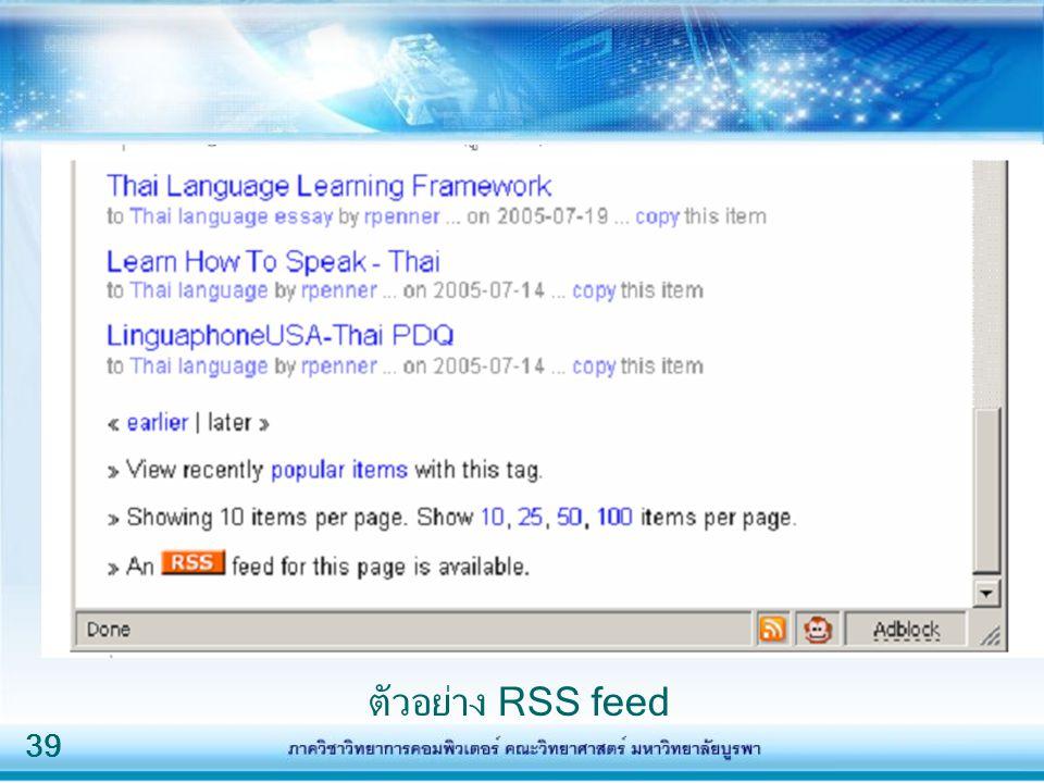 39 ตัวอย่าง RSS feed