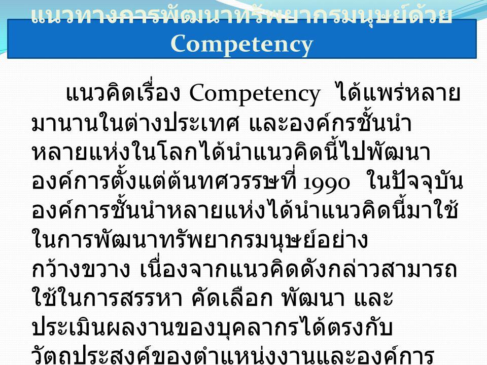 แนวทางการพัฒนาทรัพยากรมนุษย์ด้วย Competency บทความฉบับนี้มีวัตถุประสงค์เพื่อให้ผู้ที่ อยู่ในวงการทรัพยากรมนุษย์ และผู้ที่สนใจ ได้เข้าใจในแนวคิดและหลักการของนักคิด นักวิชาการเกี่ยวกับ Competency ซึ่งผู้เขียน จะพยามยามเขียนให้ผู้อ่านเข้าใจได้ง่าย รวบ รัด กระชับ ครบถ้วนในเนื้อหาที่เหมาะสมกับ ผู้ที่ไม่มีเวลาโดยเฉพาะทุกคนที่ปฏิบัติงาน อยู่ในองค์การ แม้ว่าบทความฉบับนี้จะไม่ได้ เป็นผลงานทางวิชาการที่ดีที่สุดหรือแนว ปฏิบัติที่ดีที่สุด ที่จะสามารถนำไปใช้อ้างอิง ได้แต่คงพอทำให้ทุกท่านที่สนใจได้รู้จักและ เข้าใจความหมาย แนวคิด หลักการ เกี่ยวกับ Competency