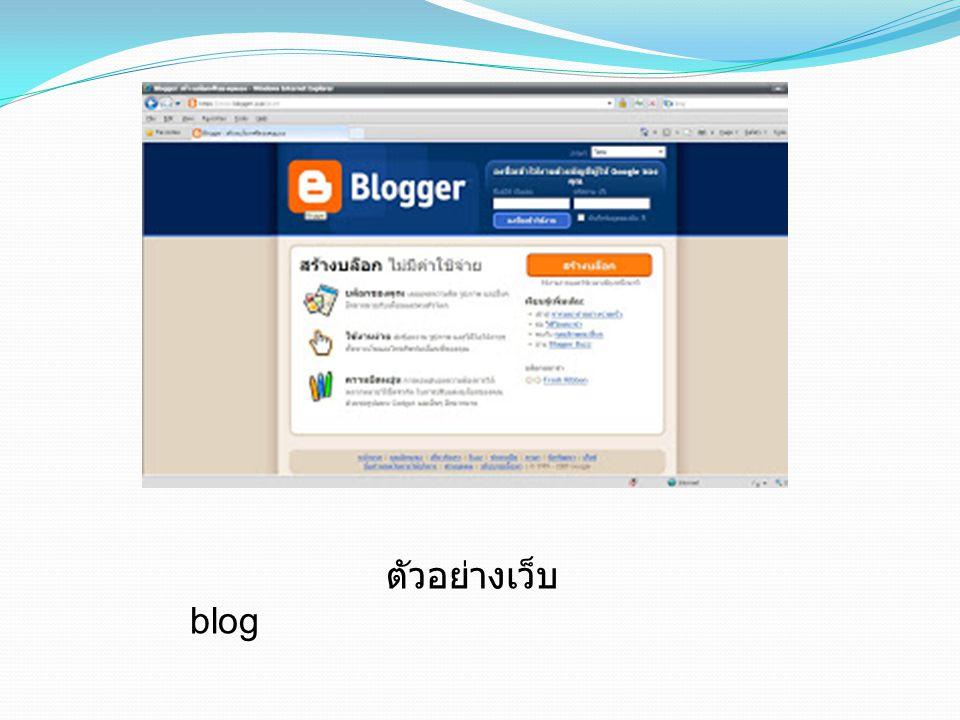 ตัวอย่างเครื่องมือทางสังคมต่างๆ  Blog คือการบันทึกบทความของตนเอง (Personal Journal) ลง บนเว็บไซต์ ใน blog นั้นจะมีเนื้อหาเป็นเรื่องใดก็ได้ หรือสิ่งที