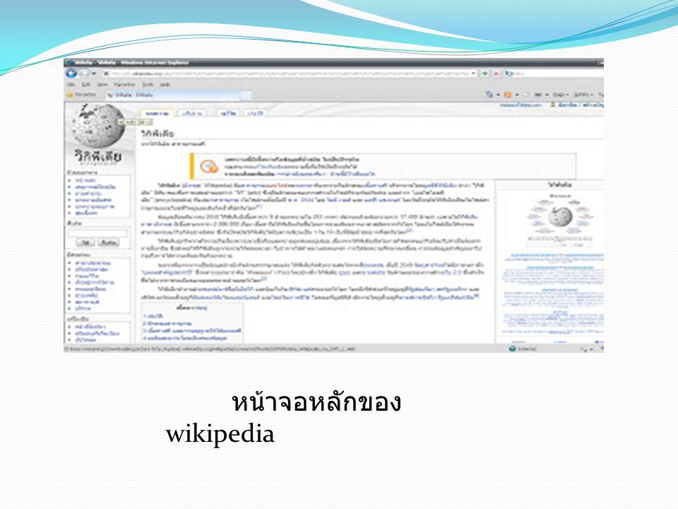  Wiki อ่านออกเสียง