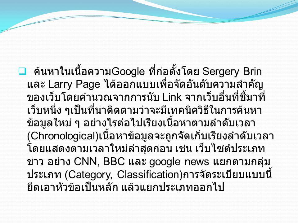  ปัจเจกวิธาน (Folksonomy) ก่อนหน้าการกำเนิดขึ้นของ ปัจเจกวิธาน โดยทั่วไปแล้ว ได้มีการจัดกลุ่มการจัดระเบียบ และค้นหาข้อมูลในอินเทอร์เน็ตโดยทั่วไปมี 3
